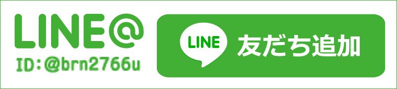LINE@ ID:@brn2766u